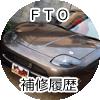 FTO・メンテナンス